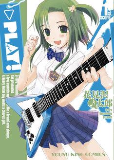 「PLAY!」1巻。メタル好きの太一が恋をしたのは、お嬢様学校でコーラス部に通う舞倉唄。ひょんなことからガールズバンドに参加することになり…。