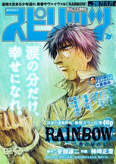 「RAINBOW 二舎六房の七人」が連載スタートした、ビッグコミックスピリッツ29号。