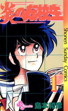 「MY SWEET SUNDAY」にて話題にあがった、島本の代表作「炎の転校生」1巻。