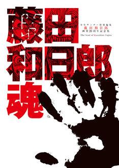 藤田和日郎デビュー20周年記念画集「藤田和日郎魂」は、7月17日発売。