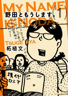 柘植文「野田ともうします。」1巻。地味な女子大生・野田さんの生態を見よ。