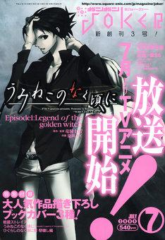 ガンガンJOKER7月号では、TVアニメ放送間近となった「うみねこのなく頃に EP1」が表紙に登場。