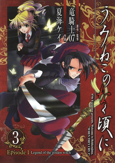 「うみねこのなく頃に Episode1:Legend of the golden witch」3巻。