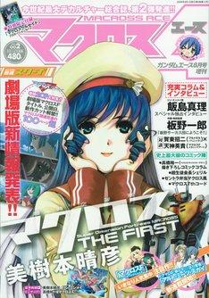 創刊号に引き続き、表紙は美樹本晴彦が描くリン・ミンメイ。Vol.2にはリン・ミンメイ役を務めた飯島真理のインタビューも収録されている。