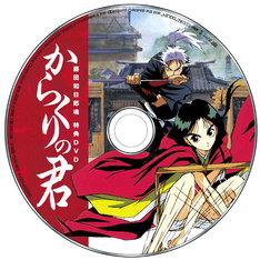 「藤田和日郎魂」の付録となる「からくりの君」DVDレーベル画像。