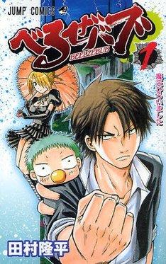 本日、7月3日に発売された田村隆平「べるぜバブ」1巻。