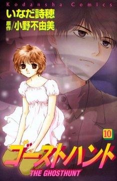 2008年4月に発売された「ゴーストハント」10巻。