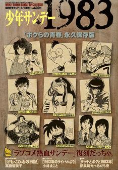 7月15日に発売される、少年サンデー創刊50周年記念特別増刊「少年サンデー1983」。