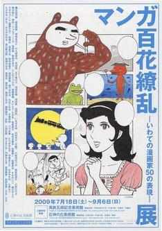 吉田戦車のイラストが使用された「マンガ百花繚乱展」のチラシ。