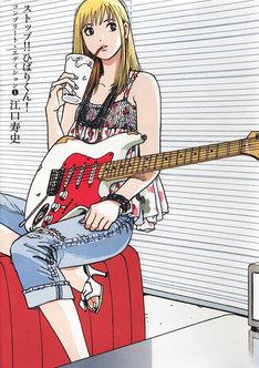 1巻の表紙にはギターを携えた、涼しげなひばりくんが描かれている。