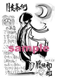 「藤田和日郎魂」とらのあな購入特典、特製4ページ折本サンプル。(c)藤田和日郎/小学館 週刊少年サンデー