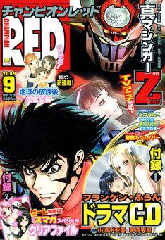 月刊チャンピオンRED9月号。