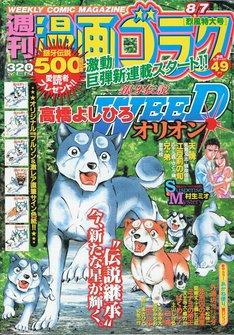 週刊漫画ゴラクNo.2173(日本文芸社)。