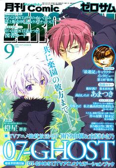 月刊コミックZERO-SUM9月号。付録には雨宮由樹&市原ゆき乃原作のTVアニメ「07-GHOST」のナビゲーションブック」が付いている。