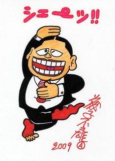 すでに「今日の『シェーッ!』」で公開されている「笑ゥせぇるすまん」喪黒福造のシェーッ!(c)藤子スタジオ