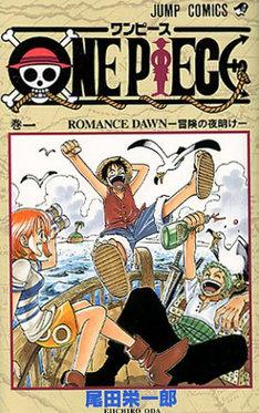 尾田栄一郎「ONE PIECE」1話から3話も「トレジャンアイランド」で配信中。