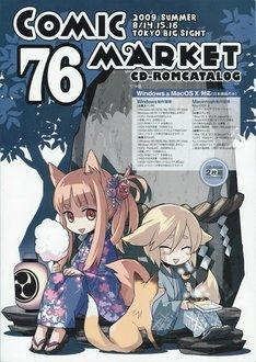 コミックマーケット76 CD-ROMカタログ。企業ブース情報はDisc Bに収録されている。