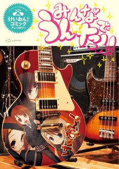 アンソロジー小冊子「みんなでうん☆たん!」。表紙にはなんと「けいおん!」のイラストが入ったギターが。