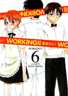 「WORKING!!」6巻。
