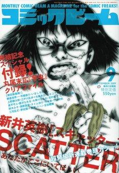 月刊コミックビーム9月号(エンターブレイン)。「芋虫」のほか、しりあがり寿「そこはいきどまりだよ。」が最終回を迎えている。