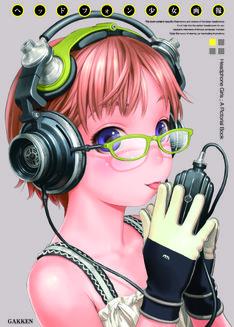 「ヘッドフォン少女画報」の表紙。村田蓮爾による描き下ろしイラスト。