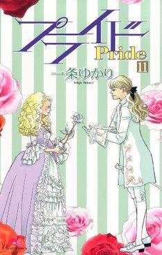 7月に発売された「プライド」11巻。