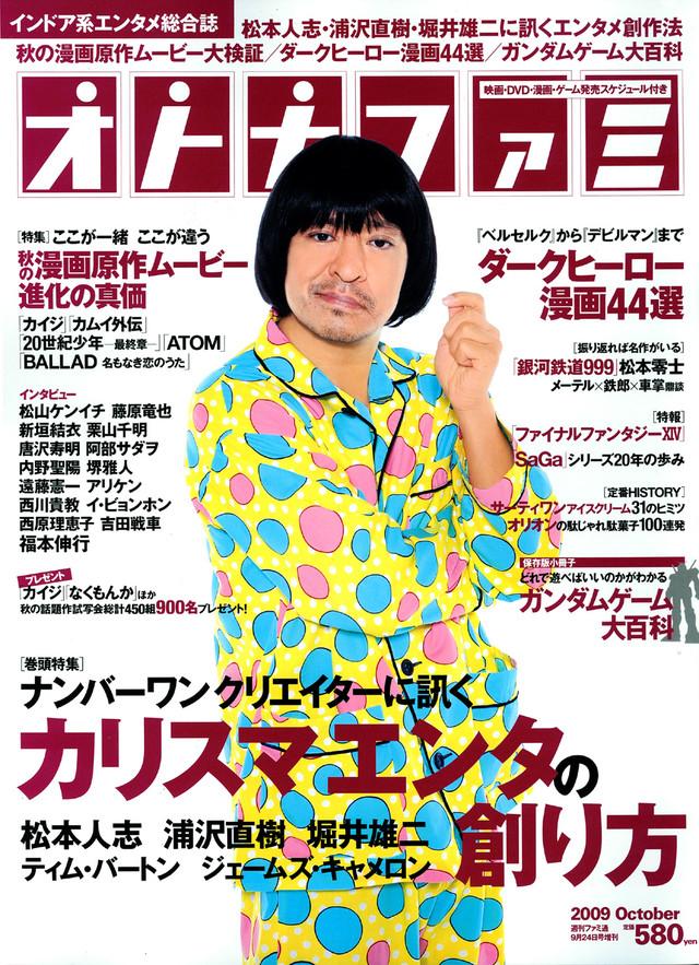 表紙は、自身が監督を務める第2弾映画「しんぼる」の主人公に扮する松本人志。