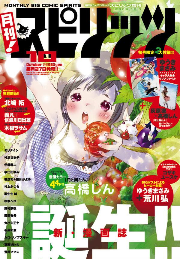 本日8月27日に創刊された、月刊!スピリッツ初号。記念すべき表紙と巻頭カラーを飾ったのは高橋しん「花と奥たん エピソードゼロ」。