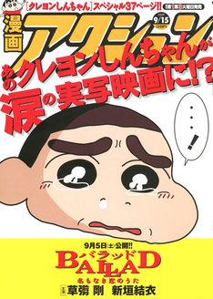 映画「BALLAD 名もなき恋のうた」公開を記念して、漫画アクション18号は「クレヨンしんちゃん」特別編を掲載していた。