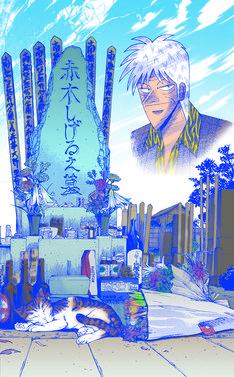 「アカギ墓碑開眼・十周忌法要」は9月27日に開催。9月28日からは吉祥寺のいずこかに「赤木しげる」の墓が常設される。(c)福本伸行/竹書房・近代麻雀