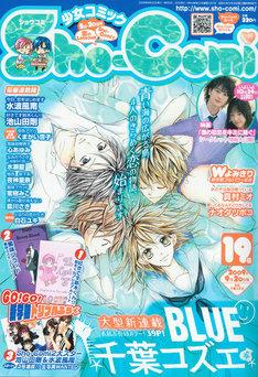 Sho-Comi19号。表紙は千葉コズエによる新連載「BLUE」。