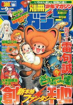 別冊少年マガジン創刊1号表紙。