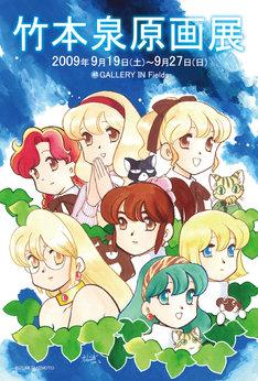 「竹本泉原画展」の案内ハガキ。原画展の会場となるのは、今年のゴールデンウィークに浅田弘幸の原画展を行ったGALLERY IN Fields。