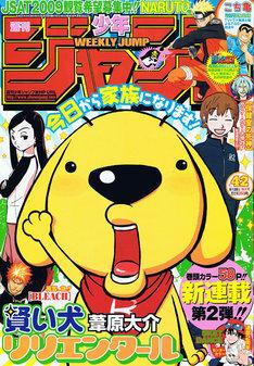 葦原大介の新連載「賢い犬リリエンタール」がスタートした、週刊少年ジャンプ42号。