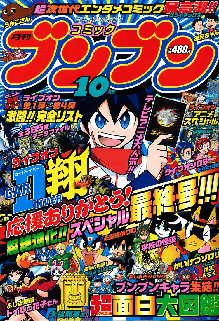 コミックナタリー            児童向けマンガ誌、月刊コミックブンブン休刊