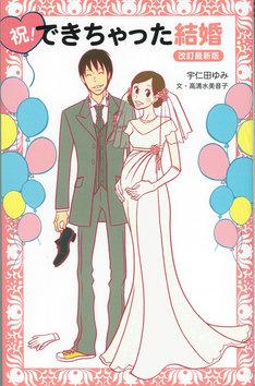 宇仁田「祝!できちゃった結婚」...