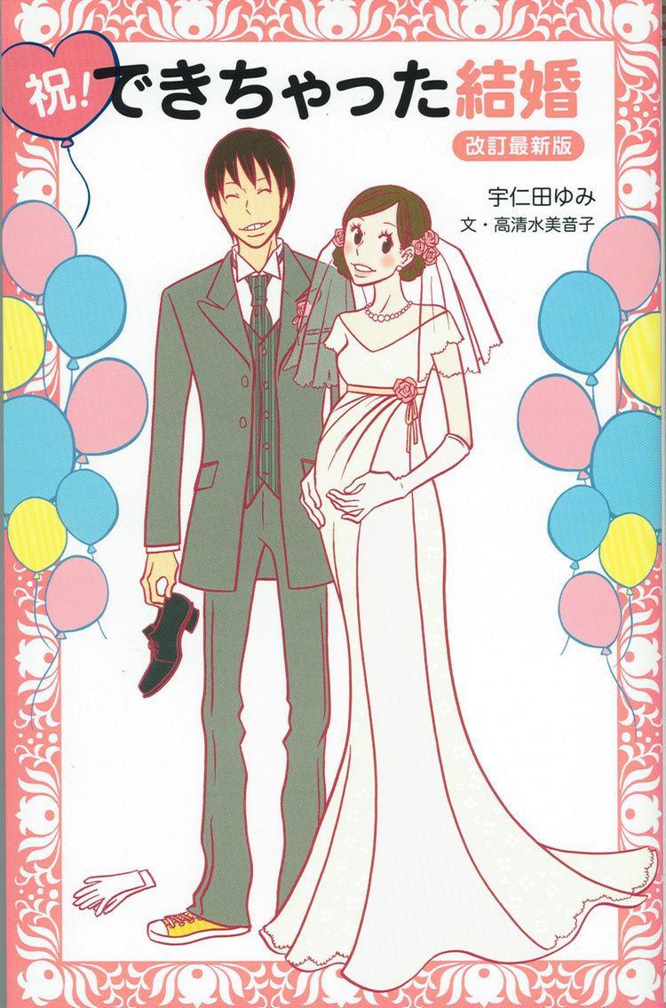 うさぎドロップ 結婚
