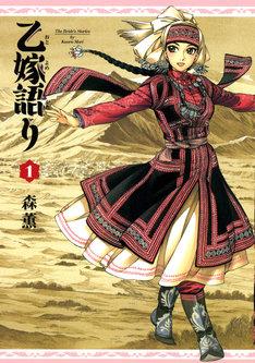 森薫がハルタ(KADOKAWA)で連載中の「乙嫁語り」1巻。