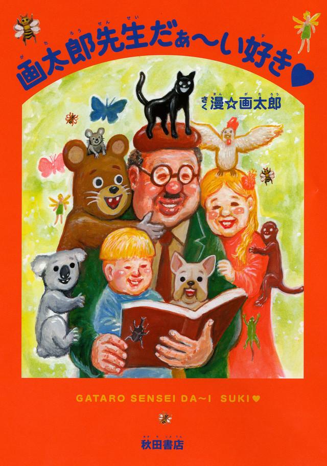 「画太郎先生だぁ~い好き♡」帯なしの表紙。