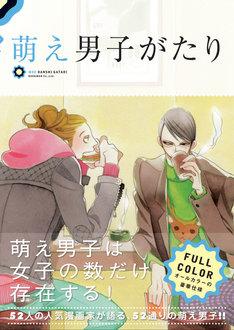 「萌え男子がたり」の表紙は中村明日美子。