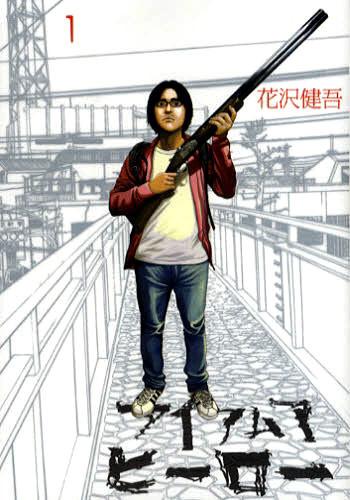 「アイアムアヒーロー」1巻
