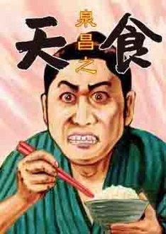 今年6月、13年ぶりに発売された泉昌之の短編集「天食」。