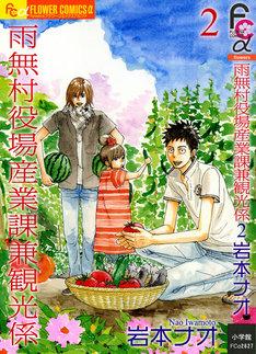 岩本ナオの「雨無村役場産業課兼観光係」2巻。3巻は4月上旬の発売を予定している。