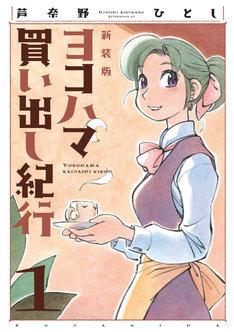 「新装版 ヨコハマ買い出し紀行」1巻のカバー。