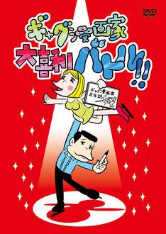 1月29日に発売されるDVD「ギャグ漫画家大喜利バトル!!」ジャケット。(C)ギャグ漫画家大喜利バトル!! (C)Go Ohinata All Rights Reserved