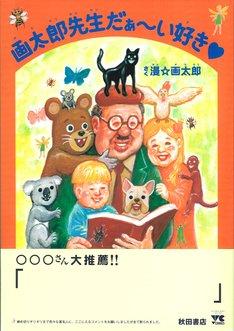 「画太郎先生だぁ~い好き♡」帯付きの表紙。