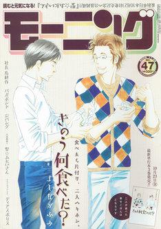 中村光「聖☆おにいさん」が出張掲載されているモーニング47号。表紙は10月23日に単行本3巻が発売される、よしながふみ「きのう何食べた?」