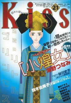 Kiss21号表紙。表紙は海野つなみ「小煌女」。