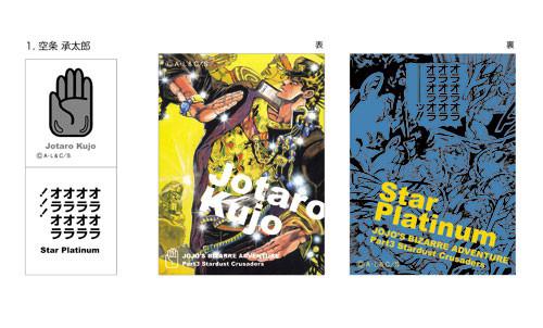 「ジョジョの奇妙な冒険」第3部リアルペイントシートから空条承太郎。転写シートとキャラクターカードのセットになっている。(C)荒木飛呂彦&LUCKYLAND COMMUNICATIONS/集英社