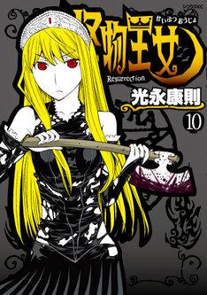 「怪物王女」10巻限定版のカバー。